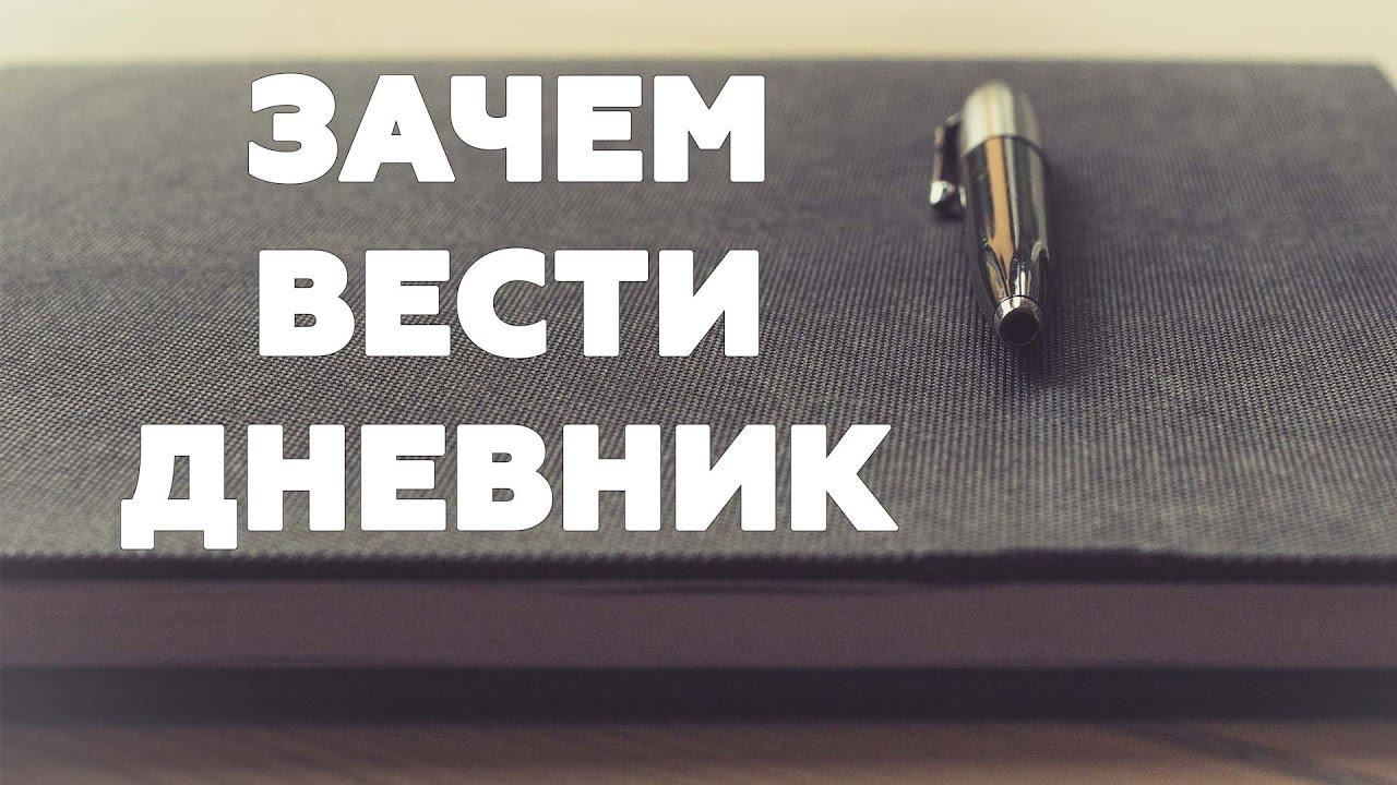 zachem-vesti-dnevnik-igroka