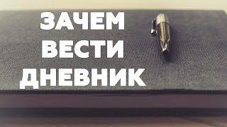 видео Что писать в личном дневнике и как его правильно вести