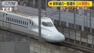 「のぞみ」148本運休へ 大型連休にも影響か(20/03/24)