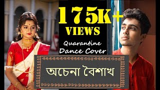 Achena Boishakh | Quarantine Dance Cover | Payel | Dwaipayan