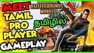 Meet Tamil PRO PUBG Mobile Player | TAMIL |( தமிழில் ) தெறிக்கவிடும் தமிழ் Player ..He got 29 kills