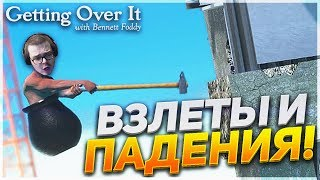 ВЗЛЁТЫ И ПАДЕНИЯ БУЛКИНА ЗА 35 МИНУТ! (GETTING OVER IT)