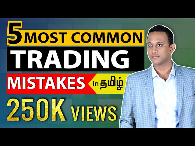 5 Most Common TRADING MISTAKES - TAMIL