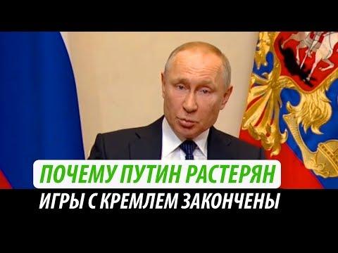 Почему Путин растерян. Игры с Кремлем закончены