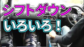 交差点 シフトダウンの仕方 いろいろ  【MT車の運転】 シフトダウン編 | マニュアル車 thumbnail