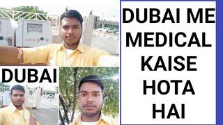 Dubai ka MEDICAL CENTER  MEDICAL FOR DUBAI JOB EMPLOYEE VISA 2020