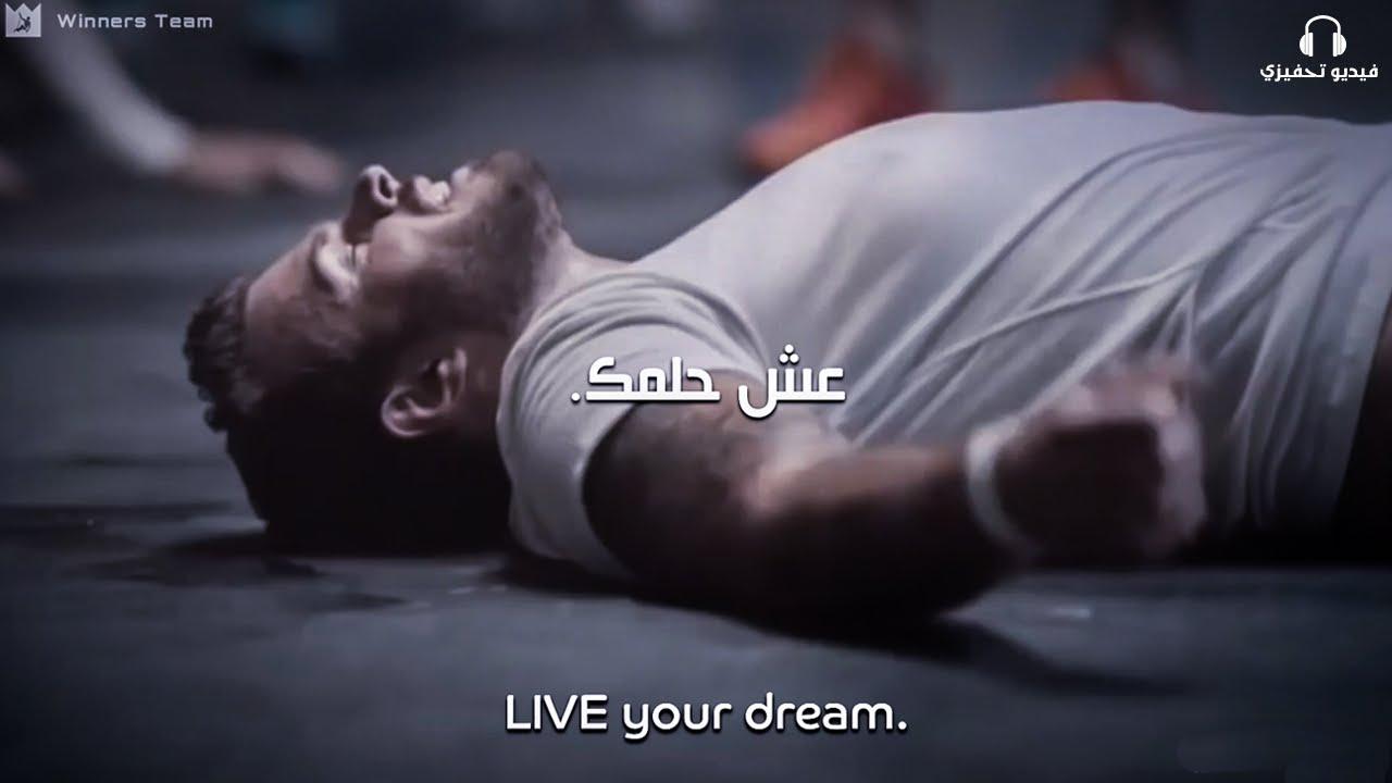 """عندما يذهب الآخرون للنوم """"استمر في السعي لتحقيق حلمك"""" (keep on pushing for your dream) مترجم"""