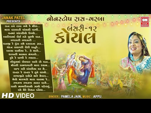 Navratri Garba | Koyal (Bansari-12) || Nonstop Raas-Garba || Pamela Jain