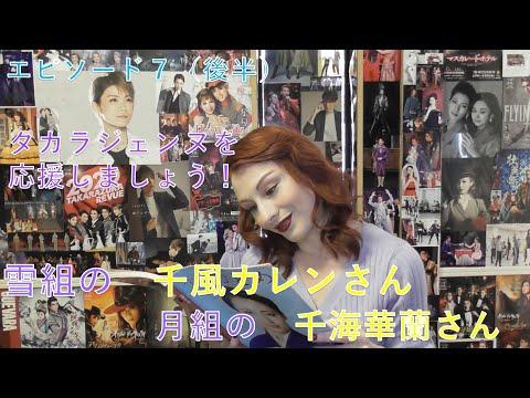雪組の千風カレンさんと、月組の千海華蘭さん。タカラジェンヌを応援しましょう!(エピソード7、後半)(日本語)