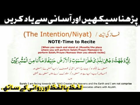 Learn Namaz ki niyat | Namaz ki niyat| Learn Namaz|