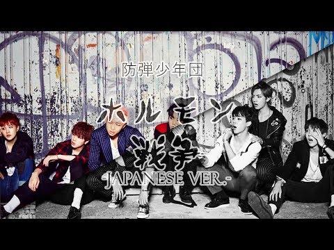 防弾少年団 (BTS) — War of Hormone (Japanese ver.) Lyrics [KAN/ROM/ENG]
