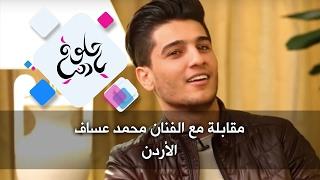 مقابلة مع الفنان محمد عساف - الأردن