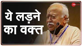 COVID-19: तन को निगेटिव, मन को पॉजिटिव रखें - RSS प्रमुख Mohan Bhagwat का बयान | Press Conference