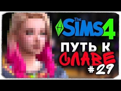 ДАША И БРЕЙН: ПУТЬ К СЛАВЕ - НОВЫЕ ОБРАЗЫ - The Sims 4 thumbnail