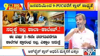Big Bulletin With HR Ranganath | Schools To Remain Closed Till December End: CM Yediyurappa | Nov 23