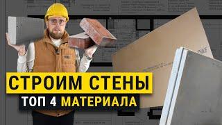 Материал для стен. Из чего лучше строить перегородки?