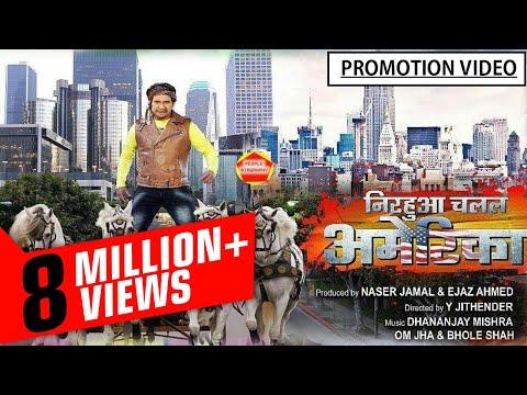 Nirahua Chalal America (निरहुआ चलल अमेरिका) Bhojpuri Muhurat Video | Dinesh Yadav, Amrapali Dubey