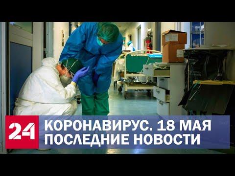 Коронавирус. Последние новости. Ситуация в России и мире. Сводка за 18 мая - Видео онлайн