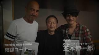 月刊ムー メインライター 並木伸一郎 - THE DAVE FROMM SHOW 陰謀コーナー ベスト・セレクション