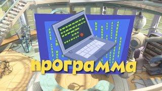 Фиксики. Приключения Фиксиков - Новые МультФильмы -  Программа