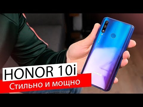 Обзор Honor 10i 2019 — МОЩНЫЙ СЕРЕДНЯК