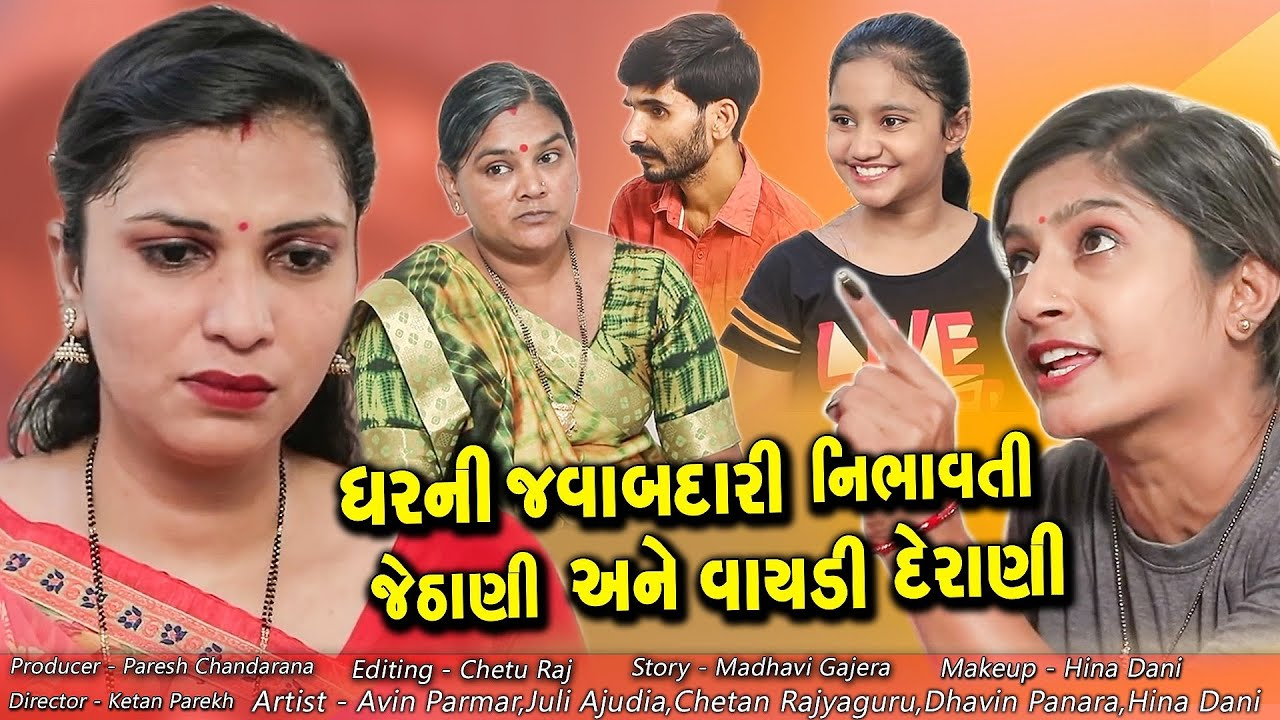 Sanskari Jethani Ne Vaydi Deranu || સંસ્કારી જેઠાણી ને વાયડી દેરાણી || Derani Jethani || Short Movie