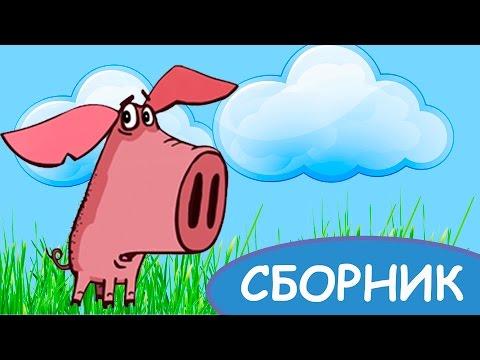 Приключения поросёнка Фунтика все серии.Советские мультики,мультики СССР.
