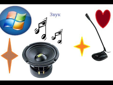 как включить звук на веб камере? - YouTube