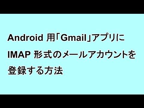 Android 用「Gmail」アプリに IMAP 形式のメールアカウントを登録する方法