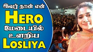 Losliya Revealed Her Debut Movie Hero | Kovai Baloon Festival |