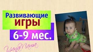 видео Развивающие игры для ребенка в возрасте 7 месяцев