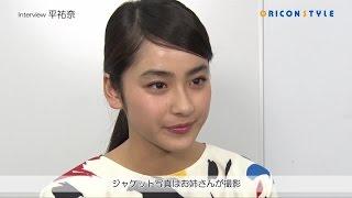 連ドラ初主演を果たし、最注目の若手女優・平祐奈の1stブルーレイ&DVD...