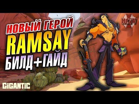 видео: gigantic►ramsay►НОВЫЙ ГЕРОЙ►БИЛД+ГЕЙМПЛЕЙ(live comments)