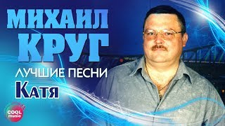 Михаил Круг - Катя (Лучшие песни)