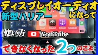 【新型ハリアー】ディスプレイオーディオになってできなくなった2つのこと! YouTubeは見れる!? Spotify/AmazonMusic/YouTubeMusic HARRIER最上級グレード