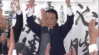 福岡8区で自民党・麻生太郎氏(前)当選 喜びの声(14/12/14)