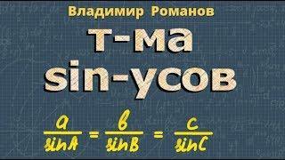 Теорема синусов ➽ Геометрия 9 класс ➽ Видеоурок