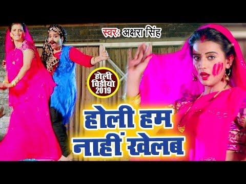 Akshara Singh होली VIDEO SONG | होली हम नाहीं खेलब | Bhojpuri Holi Geet