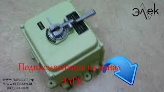Исполнительный механизм ИМ-2 купить, видео обзор