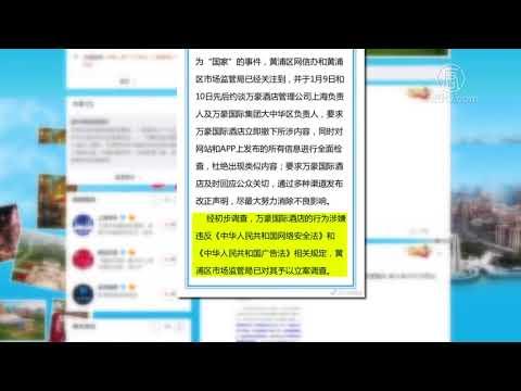 万豪被查 五次道歉 评:中共小题大作(调查问卷事件_万豪国际集团)