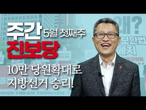 10만 당원확대로 지방선거 승리! | 주간진보당 | 5월 첫째 주