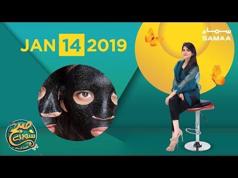 Charcoal Mask | Subh Saverey Samaa Kay Saath | Sanam Baloch | SAMAA TV | Jan14,2019