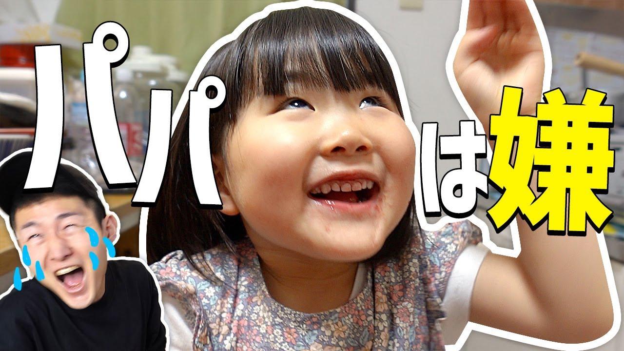 【パパ嫌い】幼稚園で娘に嫌がられ泣いた😱4歳児パパのリアルな1日【Vlog】