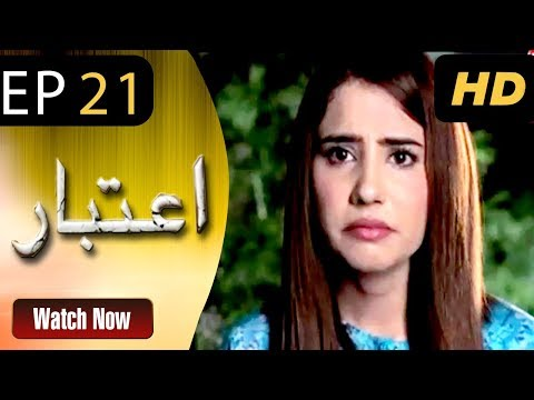 Aitebaar - Episode 21 - Aaj Entertainment Drama