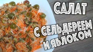 ✅ ★ САЛАТ С СЕЛЬДЕРЕЕМ И ЯБЛОКОМ ★ Витаминный - полезный салат!