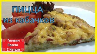 Кабачковая пицца Быстрый и простой рецепт от Натали Пицца из молодых кабачков в духовке