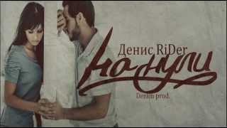 Денис RiDer - На нули (Denim Prod.) (Гибрид)