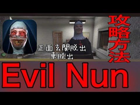【Evil Nun】2つの攻略方法 【即日帰宅】