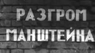 """Страницы Сталинградской битвы, 1942-1943, фильм-5 """"Разгром армии Манштейна"""""""