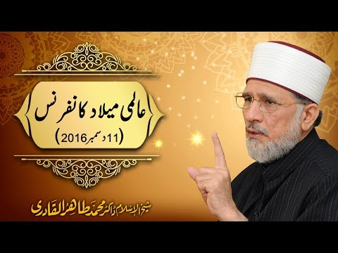 Dr Tahir-ul-Qadri speech at 33rd International Mawlid-un-Nabi Conference - 11 December 2016